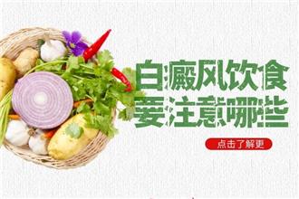 不适合白癞风患者吃的蔬菜,这些要注意了!