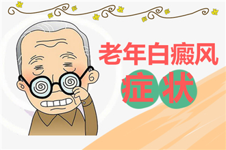 家里老一辈患上白癜风有必要治疗吗?